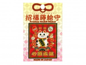 Maneki Neko josai shōfuku sticker [ Japan gift ]